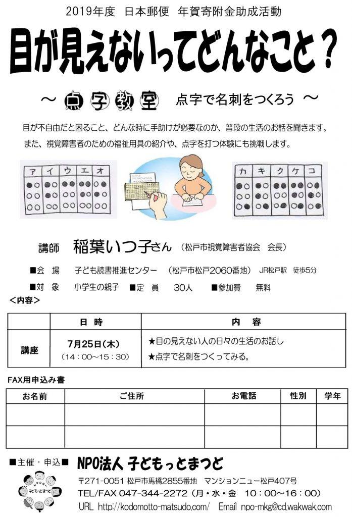 点字教室 チラシ 2019.07.25