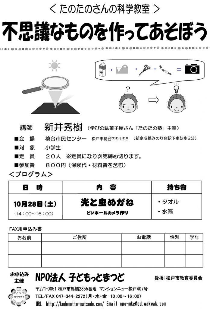 夏休み科学教室 2017.10.28