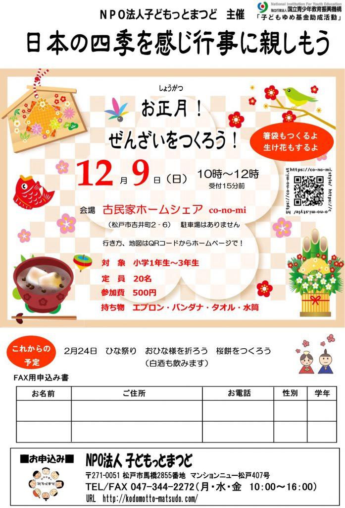 日本の四季を感じ行事に親しもう(お正月) チラシ2