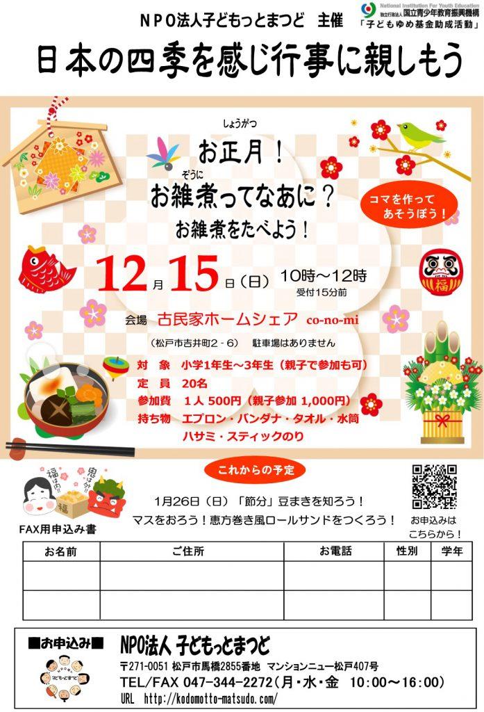 日本の四季を感じ行事に親しもう(お正月) チラシ3
