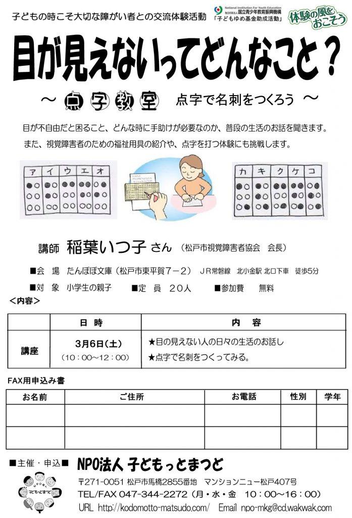 点字教室 チラシ 2021.03.06