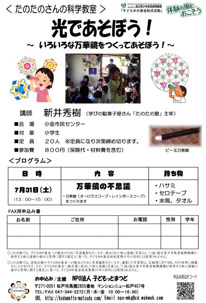 夏休み科学教室 2021.07.31 カラー版